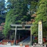 『二荒山神社参り』の画像