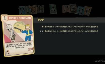 Fallout 76 PERK「Mister Sandman」