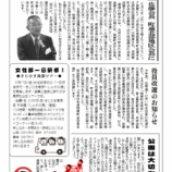 『5月24日 桔梗町会「各部だより」6月号』の画像