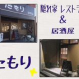 『富山市中央病院近くにある 隠れやレストラン たもりに行ってきました。』の画像