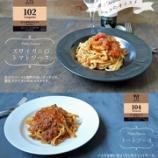 『【PastaYa×BONHEUR】4月15日(土)よりパスタソースが3店舗同時販売開始!』の画像