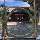 『上戸田氷川神社で明日開催「夏越の大祓と茅の輪くぐり」』の画像