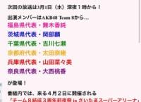 3/1のAKB48のオールナイトニッポンは舞木香純 岡部麟 吉川七瀬 太田奈緒 山田菜々美 大西桃香!