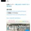 本日のAKB48オールナイトニッポンは横山由依 木崎ゆりあ 渡辺麻友
