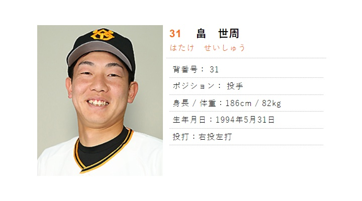 巨人・畠、7月に手術していた!