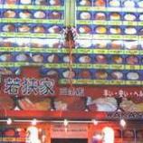 『(京都)ドドーン!と見せますえ』の画像