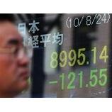『株価9000円割れ、円高進行』の画像