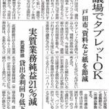 『戸田市議会の議場でタブレットPCの使用ができるようになりました』の画像