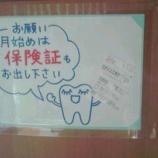 『キラキラ光るオイラの前歯』の画像