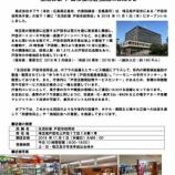 『戸田市役所地下1階食堂跡にコンビニ「生活彩家」がオープンしました。開庁日の午前8時から午後6時まで開店しています。』の画像