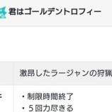 『【MHWI】新イベントクエストのリーク情報が来たぞ!目玉報酬はコレだ』の画像