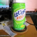 『缶ジュース「はじけてメロンソーダ」おいしい(リアルなメロンの味)』の画像