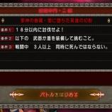『邪神の宮殿 二獄 2月10日~』の画像