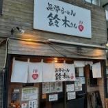 『【ラーメン】魚骨らーめん 鈴木さん(千葉・津田沼)』の画像