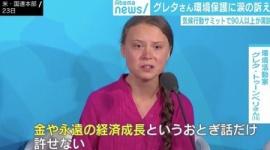 環境少女グレタを支える環境団体、中国政府の代理人の疑い…沖縄「ジュゴン裁判」も担当