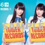 『『乃木坂46×TOWER RECORDS』コラボ企画の開催が決定!!!』の画像