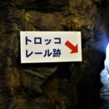 『そして☆☆☆☆☆生野銀山へ』の画像