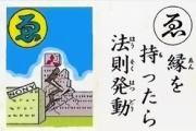 【ラオスのダム決壊】ラオス政府、日本を含む海外の専門家を招き、決壊原因の解明を進め、韓国SK建設などの企業責任を追及する構え