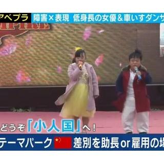 『中国で小人症テーマパーク 世界から批判 「障害者差別!」「え、障害者が働いちゃいけないの!?」』の画像