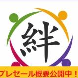 『今、注目の国産仮想通貨 【絆】KIZUNACOIN 最新情報 一般向けセール概要を詳しく掲載!』の画像