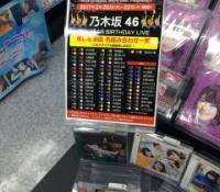 【乃木坂46】ライブのサイリウムカラーの一覧表キターー!ヨドバシ有能すぎww
