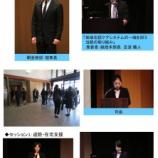 『第16回 志田病院研究発表会』の画像