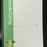 『オリジナル家庭ノートが完成しました!!!』の画像