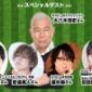 【このあと18時05分より生放送開始!!】百田夏菜子出演『あ...