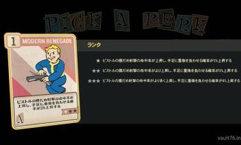 Fallout 76 PERK「Modern Renegade」