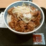 『吉野家で牛カルビ丼!吉野屋アプリの東海道五十三次歩きでゲットしたとTポイントを使って無料ランチ!【クーポン】』の画像