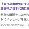 【日本代表】田嶋会長「柴崎投入は良かった」に一言