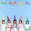 『【朗報】東山奈央さん、可愛いアイドルになってしまうww』の画像