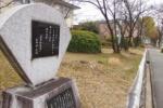 松塚に『交野少将』にまつわる風葉和歌集の碑がある!~交野市はその昔、交野が原と呼ばれたリゾート地!~