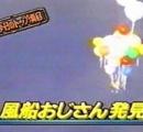 20年前に消息不明 「風船おじさん」の足取りを追った!