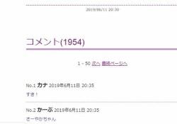 【衝撃】掛橋沙耶香のブログのコメント数、化け物級だった・・・!!!