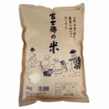 『9/15より予約開始!「富士酢の米」販売のお知らせ』の画像