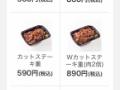 【超画像】ほっともっとさん、もはや弁当の値段ではなくなってしまうwwwww
