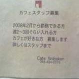 『カフェ・シバケンでスタッフ募集』の画像