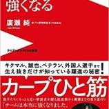 『「カープはもっと強くなる(廣瀬純/著)」(ワニブックスPLUS新書)』の画像
