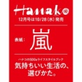 10/28発売「Hanako 12月号」表紙&巻頭は嵐