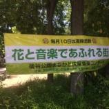 『戸田市後谷公園で「東日本大震災被災地復興応援コンサート」3月27日(日)13時から開催』の画像