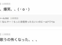 【AKB48SHOW】ヲタ「キャンディー毎週やっても良いよ」→名取稚菜の返信ww