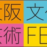 『大阪文化芸術フェス/大阪・万博記念公園サーキット2018』の画像