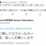 『元ラルク sakuraのスネア、まさかのリコール^^;』の画像