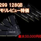 『X299 128GB レビュー特価』の画像