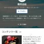 Yuki の Sweets Diary