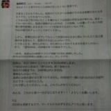 AKB48指原莉乃、24時間でGoogle+300投稿の挑戦開始!