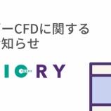『AXIORY(アキシオリー)が、エネルギーCFD原油商品の価格表示を変更』の画像