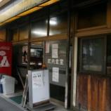 『JAL×はんつ遠藤コラボ企画【高松・小豆島編】3日め・かしわバター丼(武内食堂)』の画像