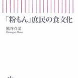 『【推薦本】「粉もん」庶民の食文化』の画像